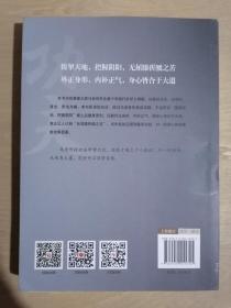 《顶天立地的功夫:形意拳内功讲记》(16开平装)九五品