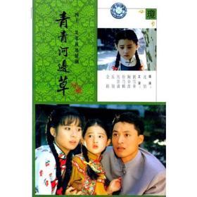 青青河边草6DVD碟片 马景涛 / 金铭/ 岳翎42集电视剧 盒装
