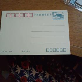 邮资明信片10分(蓝船)