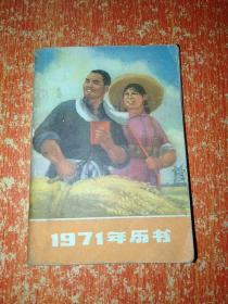 1971年历书(内有林彪题词及毛主席语录)