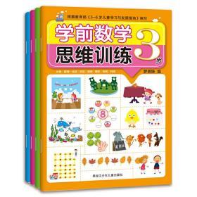 学前数学思维训练 罗贵妹 黑龙江少年儿童出版社9787531951247正版全新图书籍Book