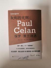 【诗人王家新签名题词本】灰烬的光辉:保罗策兰诗选