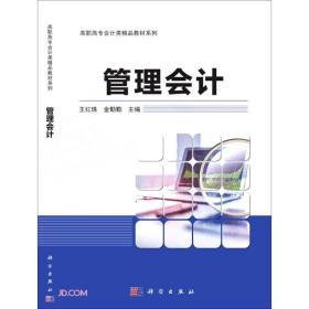 管理会计/高职高专会计类精品教材系列