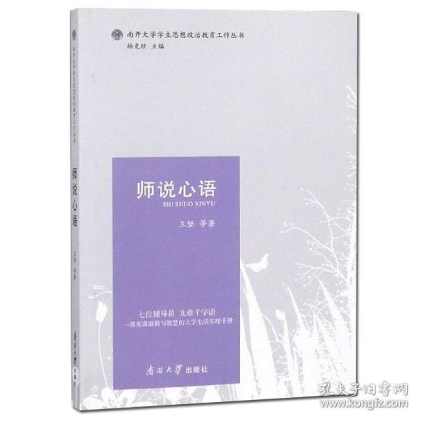 师说心语/南开大学学生思想政治教育工作丛书
