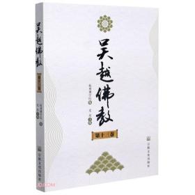 吴越佛教(第13卷)