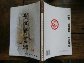 刘文奇毛笔签赠本《刘文奇书法》