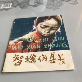 智擒伪县长(连环画)
