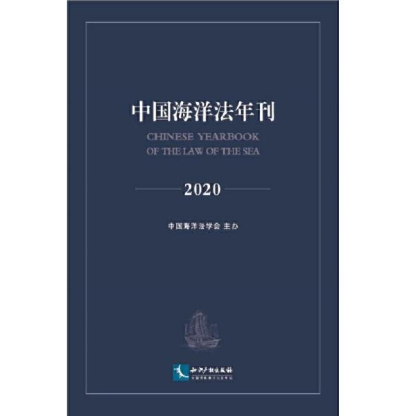 中国海洋法年刊2020