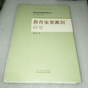 教育家梁漱溟研究/中国近现代原创型教育家研究丛书