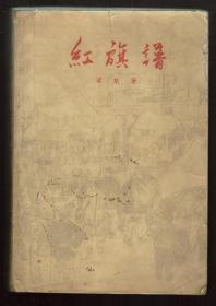 十七年文学经典:《红旗谱》1958年版一版一印