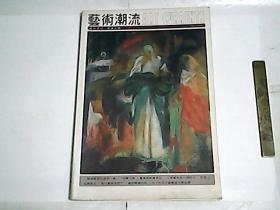 艺术潮流  1994年第5期总第5期