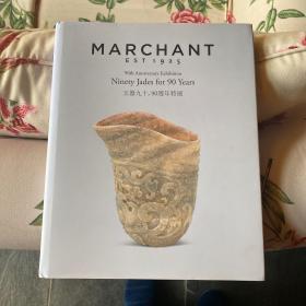 马钱特 marchant son 90周年 2015 玉器图录