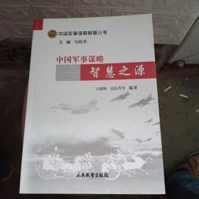 中国军事谋略惊世之鉴(全八册)【具体书名请看图】品相好