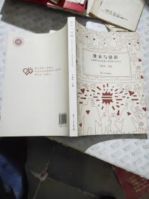 继承与创新:上海师范大学爱心学校校长札记