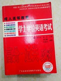 DI2131709 成人高等教育 学士学位英语考试 高分·过关攻略(修订第三版)