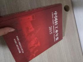 中国轻工业年鉴  2015