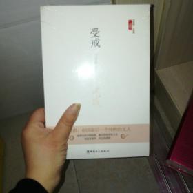 文学馆·小经典:受戒