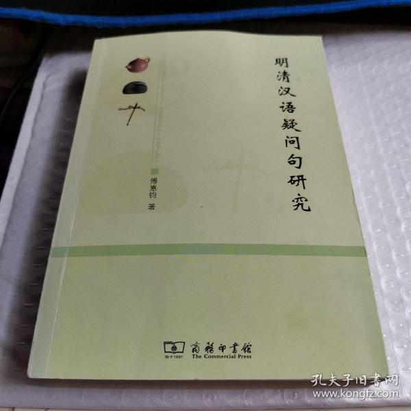 明清汉语疑问句研究