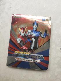 宇宙英雄奥特曼系列卡片(137张)合售