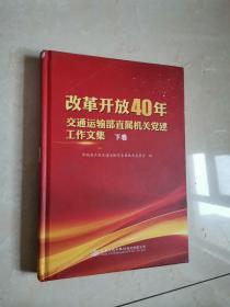 改革开放40年,交通运输部直属机关党建工作文集下卷
