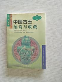 中国古玉鉴赏与收藏