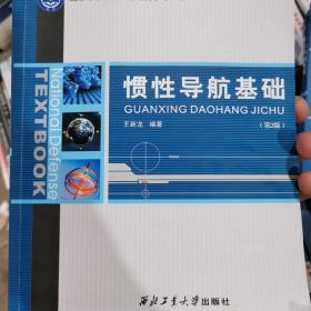 惯性导航基础(第2版)/国防特色教材·控制科学与工程