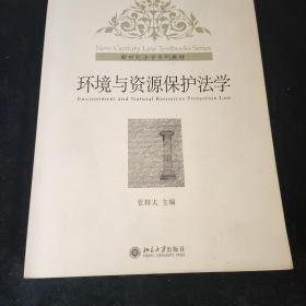 新世纪法学系列教材:环境与资源保护法学