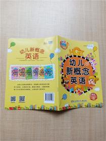幼儿新概念英语5 创新版