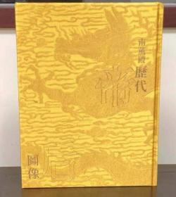 《南薫殿历代帝后图像(上册)》,台北故宫博物院编,大16开精装(30x23cm), 280页,全彩精印,台北故宫博物院2020年12月初版。