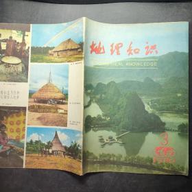 地理知识 1980-3