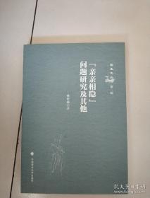 """儒生丛书:""""亲亲相隐""""问题研究及其他"""