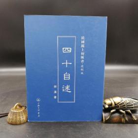绝版  民国沪上初版书:四十自述(精装)