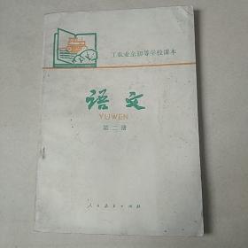 工农业余初等学校课本(试用本)语文 第二册
