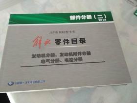 解放零件目录(部分分册二2013)