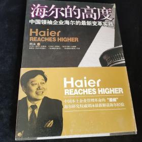 信天翁财经丛书·海尔的高度:中国领袖企业海尔的最新变革实践