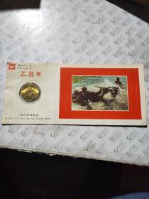 上海造币厂1985年生肖礼品卡:牛(乙丑年)第一轮的