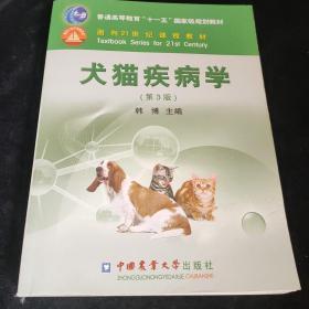 犬猫疾病学