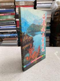 白龙湖及其传说