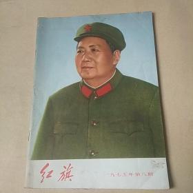 红旗1975.8