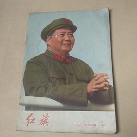 红旗1967.1