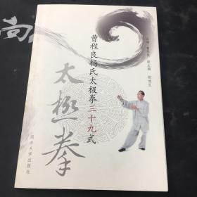 曹程良杨氏太极拳三十九式(附光盘)