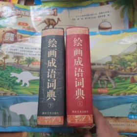 绘画成语词典 上下册共两本合售 一版一印