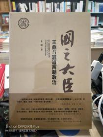 国之大臣:王鼎与嘉道两朝政治 (全新正版 实物图片 未拆封)