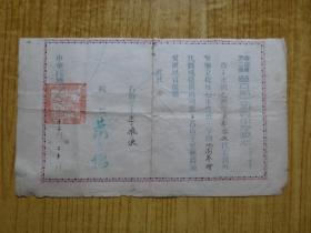 民国三十七年中山县第二区区立第二初级中学奖状--【地图摹绘】--(有修补)