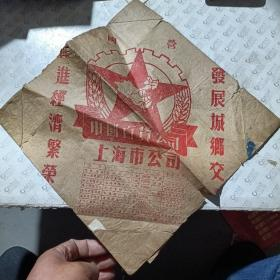 中国百货公司上海市公司 包装纸