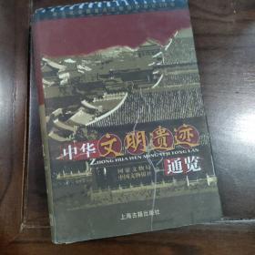 中华文明遗迹通览