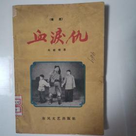 血泪仇(全一册)〈1962年西安出版发行〉