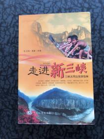 走进新三峡 /文雅 中国地图出版社