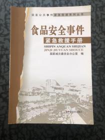 食品安全事件紧急救援手册 /国家减灾委员会办公室 中国社会出版?