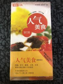 人气美食(2010版) /星尚传媒、旅行者传媒 上海人民美术出版社